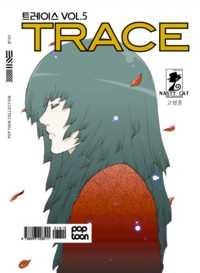 Trace/Трейс
